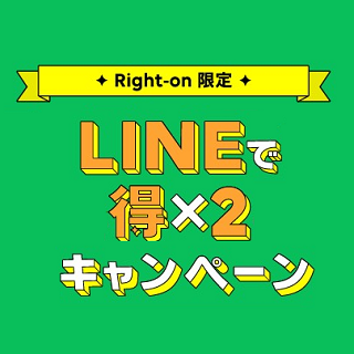 【Right-on】<br>LINEで得×2キャンペーン