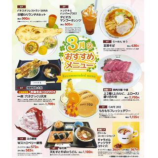 【飲食店】<br>3月のおすすめメニュー