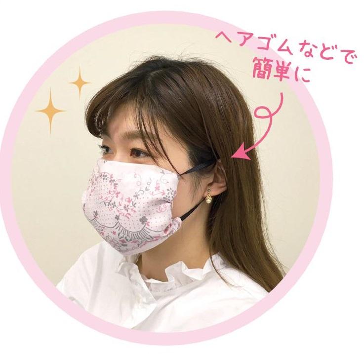 【婦人服飾】ハンカチマスクの作り方