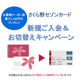 さくら野セゾンカード<br>新規ご入会キャンペーン