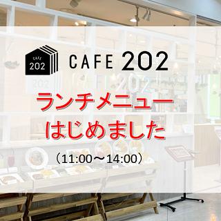 CAFE202<br>パスタも復活!お得なランチメニュー