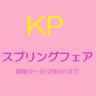 【KP】スプリングフェア