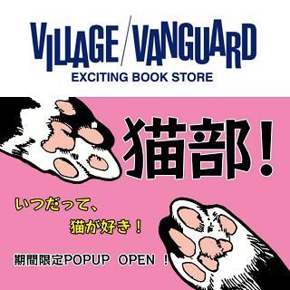 【ヴィレッジバンガード】<br>フェリシモ猫部の期間限定店頭POPUP開催!