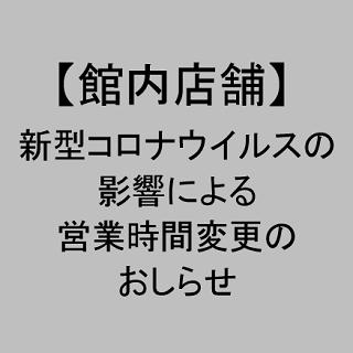 【館内店舗】営業時間変更のお知らせ