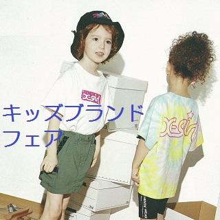 【キッズブランドフェア】