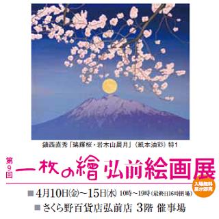 第9回 一枚の繪弘前絵画展