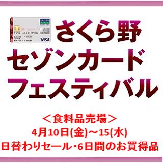 【食料品売場】<br>日替わりセール・6日間のお買得品
