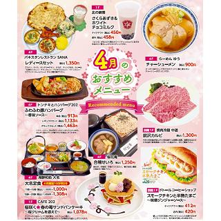 【飲食店】<br>4月のおすすめメニュー