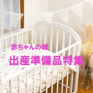 【赤ちゃんの城】<br>出産準備品特集