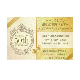 【クールカレアン】創立50周年フェア