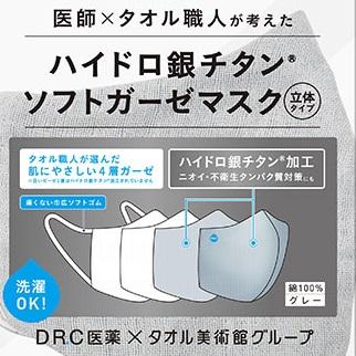 【ソフトガーゼマスク】販売のお知らせ