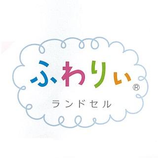 【告知】ふわりぃランドセル早期特典!!