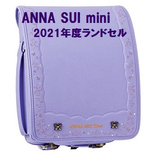 【2021年度ランドセル】ANNA SUI mini新作入荷しました!!