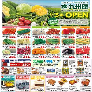 青果売場『九州屋』オープン<br>北海道&沖縄フェア