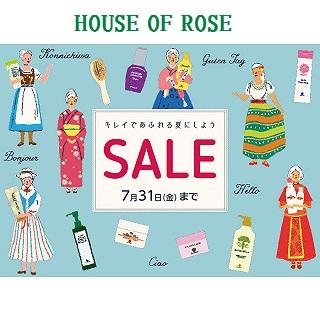 【ハウスオブローゼ】SALE