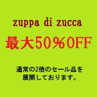 【zuppa di zucca】最大50%OFF!!