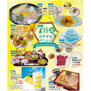 【飲食店】<br>7月のおすすめメニュー
