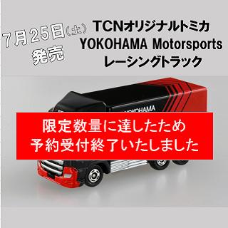 TCNオリジナルトミカ YOKOHAMA Motorsports レーシングトラック