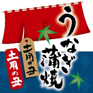 【仙令平庄】土用の丑の日<br>ご予約受付中