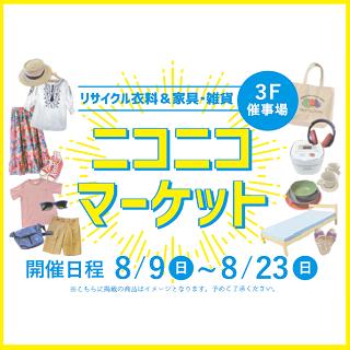 リサイクル衣料&家具・雑貨<br>ニコニコマーケット