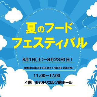 夏のフードフェスティバル