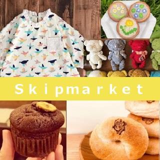 【予告】Skipmarket