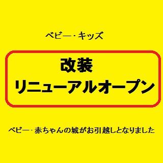 【ベビー・キッズ】改装リニューアルオープン