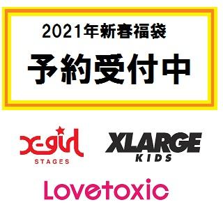 【2021年福袋】予約受付中!!