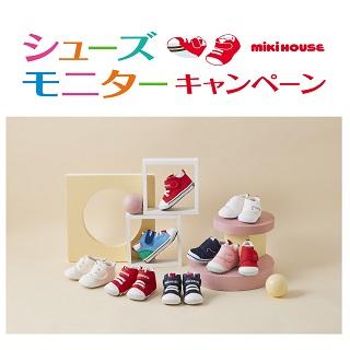 【ミキハウス】シューズモニターキャンペーン