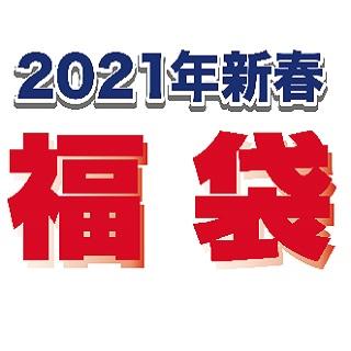 【ミキハウス】2021新春福袋