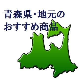 青森・弘前地元のおすすめ