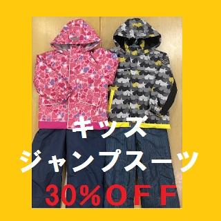 【秋の特別ご招待会】子供服