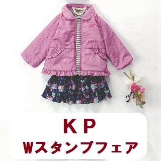【KP】Wスタンプフェア
