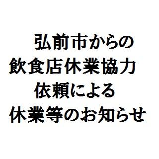 【館内店舗】弘前市からの飲食店休業協力による休業等のお知らせ