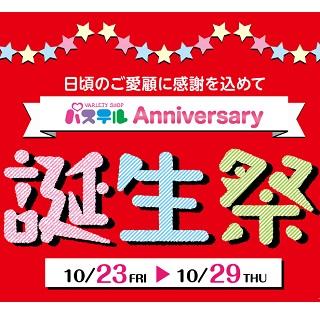 【パステル】誕生祭