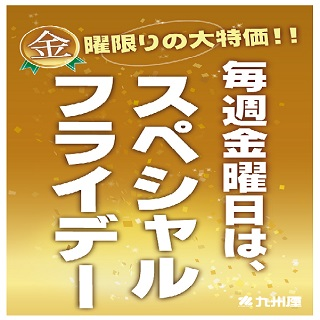 【九州屋】<br>スペシャルフライデー