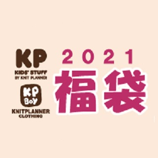 【KP】2021年福袋