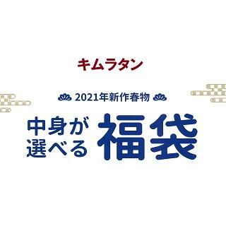 【キムラタン】2021年福袋