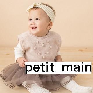 【新登場】petin main