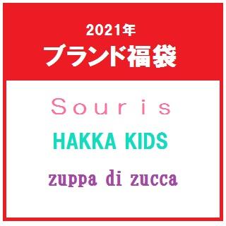 【2021福袋】キッズブランド