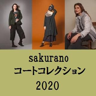 sakuranoコートコレクション2020