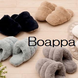 あったかスリッパ【Boappa】