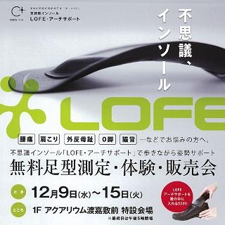 不思議インソール「LOFEアーチサポート」無料足型測定・体験・販売会