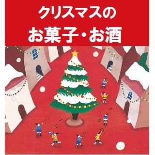 クリスマスのお菓子・お酒