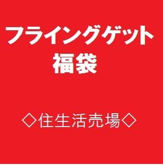 フライングゲット福袋【住生活】