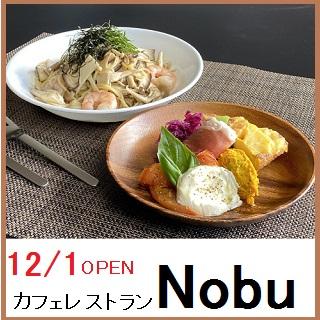 12/1(火)「カフェレストランNobu」オープン!