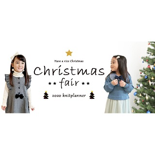 【KP】クリスマスフェア