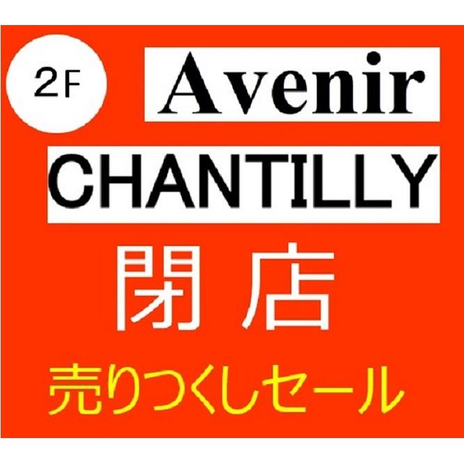 2F「Avenir」「CHANTILLY」閉店セール