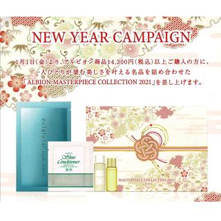 【ミルスリールヤギハシ】<br>アルビオンNew Yearキャンペーン