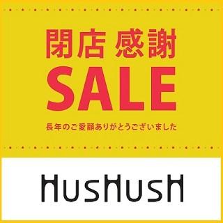 【HusHusH】<br>閉店のお知らせ